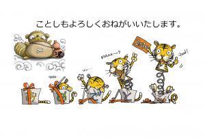 marusanからの年賀状画像